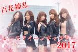 百花繚乱! レースクイーンギャラリー2017