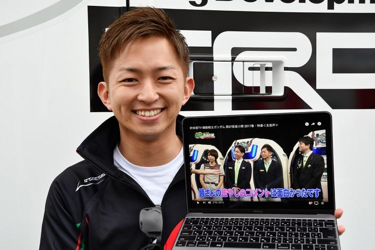 スーパーGT | 君はパイロット・平手晃平を見たか。『第07板倉小隊』にGT500王者出演