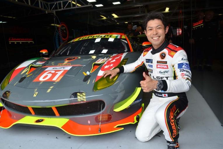 ル・マン/WEC | フェラーリでWECフル参戦の澤圭太、LMP1との混走は「スーパーフォーミュラと一緒にGT300で走る感じ」
