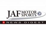 JAFは国内で開催される四輪モータースポーツのインターネット情報番組『JAF MOTOR SPORTS NEWS DIGEST』を4月より配信する