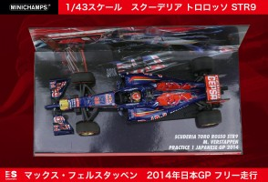 スクーデリア・トロロッソSTR9 2014年日本GP フリー走行