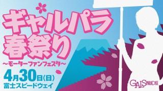 ギャルパラ春祭り