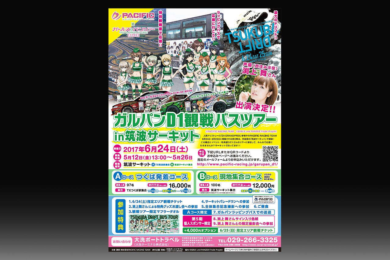 PACIFIC RACING・D1第3戦ガルパン観戦バスツアー in 筑波サーキットのお知らせ