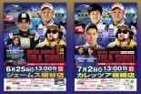 スーパーGT | 6月25日・7月2日のWedsSport『RACING DRIVERS TALK SHOW』はアツいゲストが登場!
