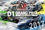 国内レース他 | D1グランプリ、2017年中国シリーズのスケジュールを発表。スタジアム開催も