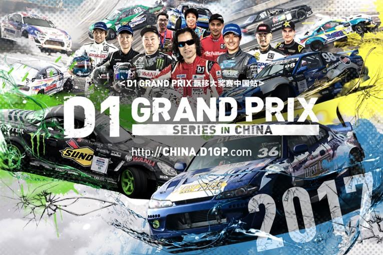 国内レース他   D1グランプリ、2017年中国シリーズのスケジュールを発表。スタジアム開催も