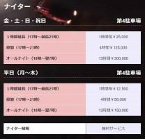 国内レース他 | 日本初。ドリフトやジムカーナをオールナイトで楽しめる走行会場が奥伊吹モーターパークに登場