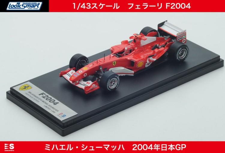 F1 | ミハエル・シューマッハーのチャンピオンマシン、『フェラーリF2004』モデルカーが予約受付開始