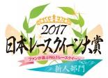 日本レースクイーン大賞2017新人部門ファーストステージの投票がスタート