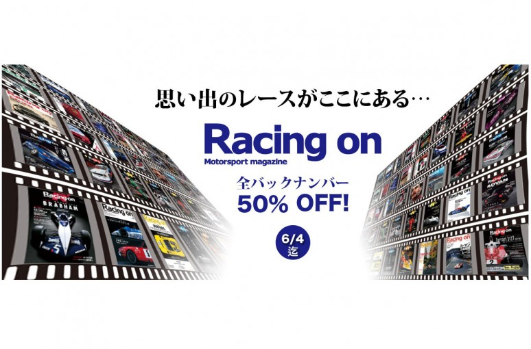 インフォメーション | 『思い出のレースがここにある』レーシングオンの電子版バックナンバーが全品半額セール中