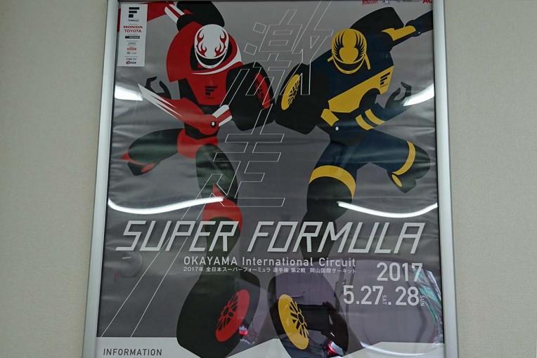 スーパーフォーミュラ   岡山独特のユニークなポスターは今年も健在/スーパーフォーミュラ第2戦金曜日トピックス