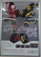 スーパーフォーミュラ | 岡山ラウンドのユニークなポスター