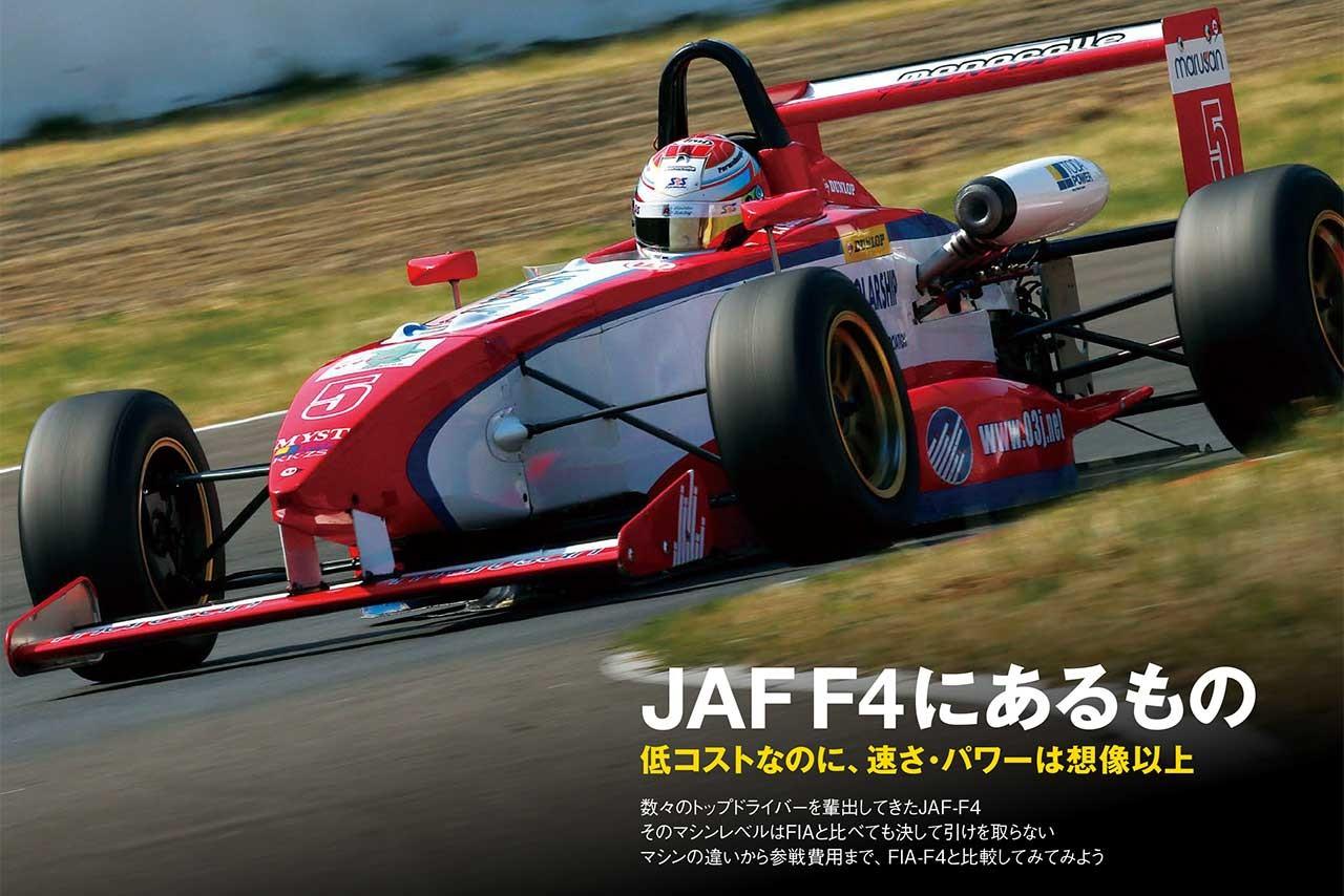 速さから参戦費用まで。JAF-F4とFIA-F4の違いをF4 PADDOCK NEWSで紹介