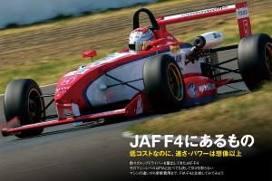 国内レース他 | 速さから参戦費用まで。JAF-F4とFIA-F4の違いをF4 PADDOCK NEWSで紹介