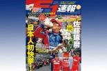 F1 | モータースポーツファン必見。6月1日発売のF1速報はモナコGPとインディ500を総力特集