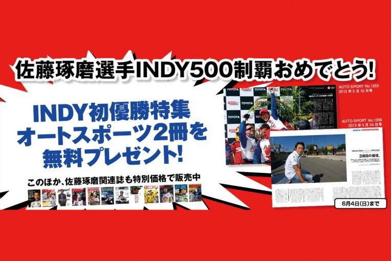 海外レース他 | ASB電子雑誌書店で佐藤琢磨インディ500優勝セール。auto sport無料プレゼントも