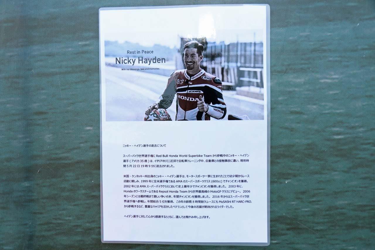 CBR1000RRの展示近くにはニッキー・ヘイデンの追悼コメントが掲載されていた