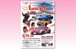 国内レース他 | 女性ドライバーナンバーワンを決める新カテゴリー『L1』、6月25日に富士で開催