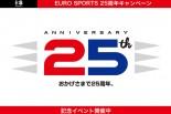 インフォメーション | ユーロスポーツ、設立25周年キャンペーン開催。抽選でベッテル・ライコネンのサイン入りキャップも