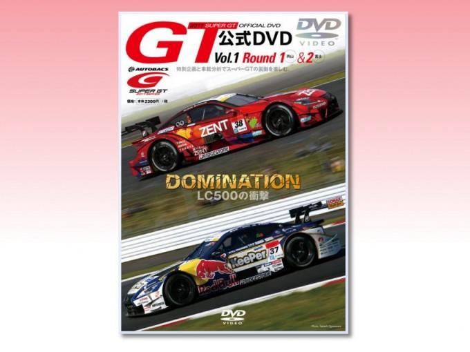 スーパーGT | 土屋武士&平川亮の車載映像分析は必見。2017スーパーGT公式DVD第一弾、6月9日発売