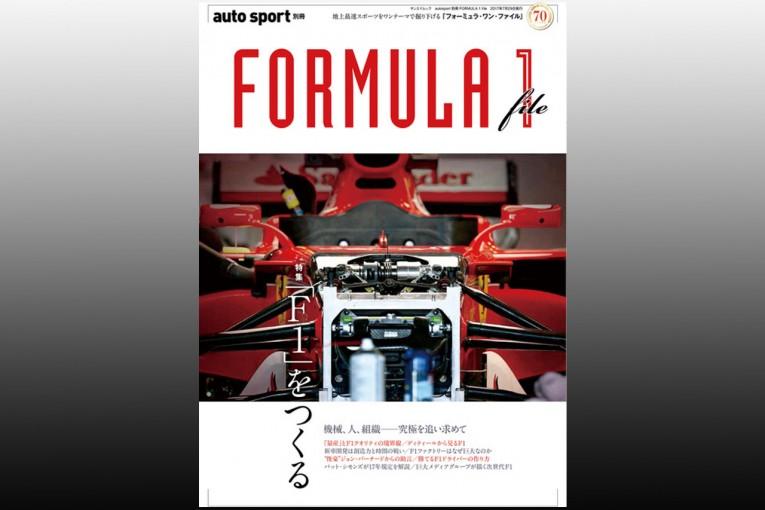 F1 | 「ロングホイールベースは謎」ベネトン、ルノーを支えたシモンズが語るメルセデスF1の弱点