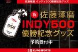 インフォメーション | 佐藤琢磨インディ500優勝記念スペシャルグッズ。ユーロスポーツで予約開始
