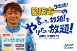 スーパーGT | 6月22日の『脇阪寿一の言いたい放題!』はネッツトヨタ東京レーシングとのコラボ回