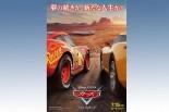 スーパーフォーミュラ | ディズニーの人気キャラも登場。レースだけじゃないスーパーフォーミュラ第3戦富士の楽しみ方