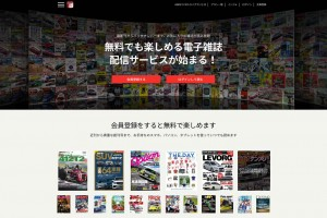 インフォメーション | 電子雑誌をお手軽に『ASBデジタルライブラリ』7月1日サービス開始。お得なキャンペーンも