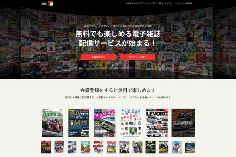 インフォメーション   電子雑誌をお手軽に『ASBデジタルライブラリ』7月1日サービス開始。お得なキャンペーンも
