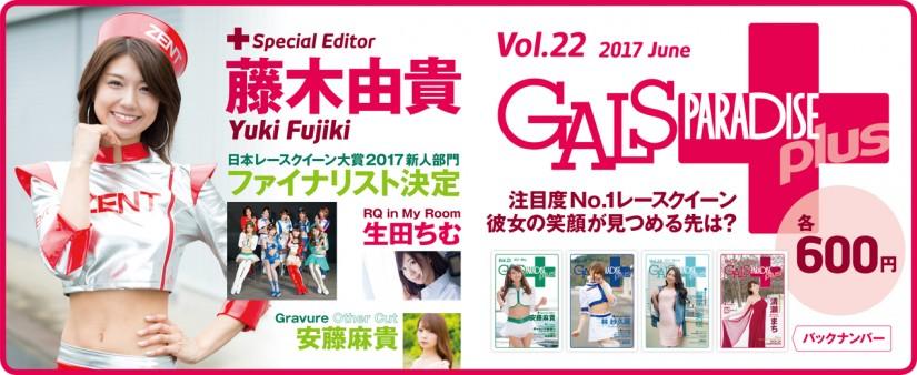 """レースクイーン   ギャルパラ+Vol.22は話題沸騰の""""恋する笑顔""""を持つ人気レースクイーンが登場"""