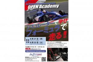 スーパーGT | ル・ボーセ、若手ドライバー対象のオープンアカデミー開催。7月10日から申込み受付開始