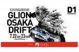 国内レース他 | 2年ぶりに大阪・舞洲で開催のD1グランプリ。冠スポンサーに『GLION』が就任