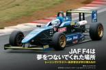 国内レース他 | 「あの1年で僕の人生は変わった」。2016年GT300王者松井孝允が語るJAF-F4