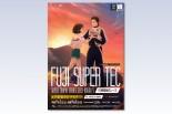 国内レース他 | シリーズ最長10時間。スーパー耐久第5戦富士の前売券は7月13日販売開始