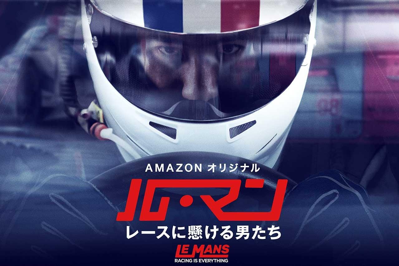 トヨタら4チームが参戦した2015年ル・マン24時間の密着番組、Amazonで独占配信
