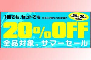 ASB電子雑誌書店【全商品20%OFF】サマーセール(7/29~30)