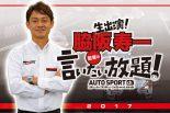 スーパーGT | 今回も豪華ゲストが登場! 『脇阪寿一の言いたい放題!』は7月31日オンエア