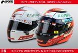 F1 | コレクター必見! ベッテル&ライコネンの『フェラーリ公式 1/2スケールヘルメット』発売