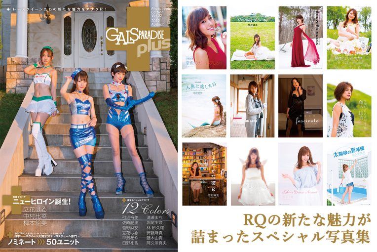 レースクイーン | 今年も発売!RQの新たな魅力を伝える限定写真集「ギャルパラ+フォトブックVol.2」