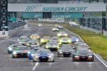国内レース他 | 鈴鹿10時間の暫定エントリーリスト発表。日本、欧州、アジアから27台が名を連ねる
