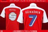 F1 | フェラーリファン必見。ベッテル、ライコネンのカーナンバーTシャツなど、ユーロスポーツに登場