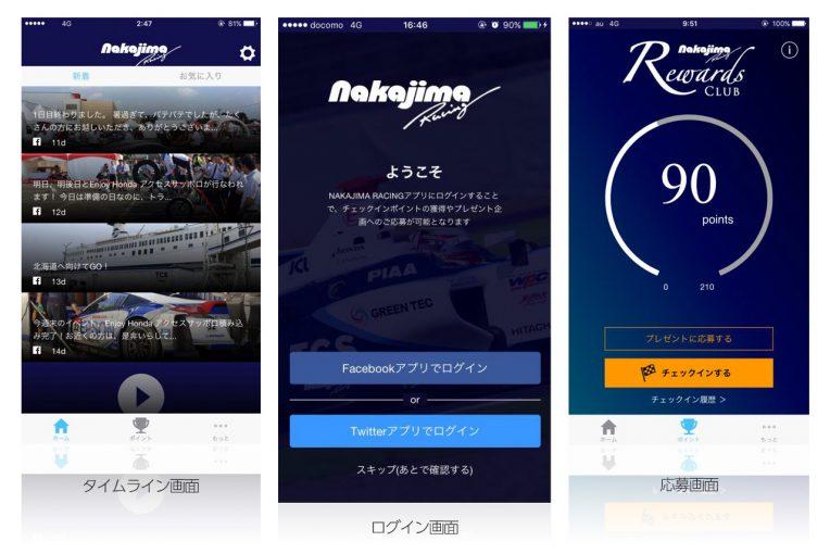 スーパーGT | NAKAJIMA RACINGがTCSとアプリをリリース。ポイントを貯めよう!