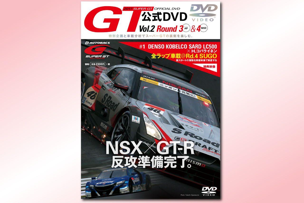 8月25日発売の『スーパーGT公式DVD Vol.2』、車載映像からわかるGT500のスゴさは必見!