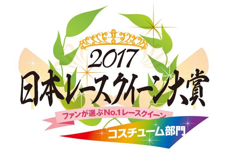 レースクイーン | 今年の人気コスチュームは? 日本RQ大賞2017コスチューム部門の中間順位が発表