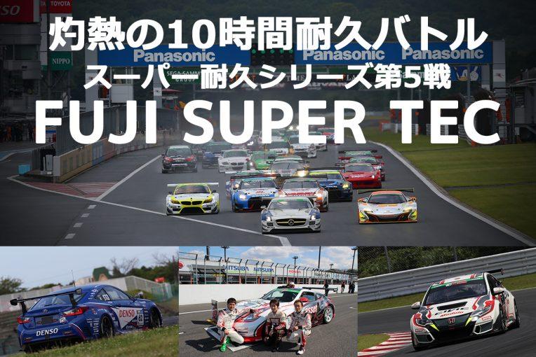 国内レース他 | S耐富士10時間耐久に挑む:本山「SUPER TECはみんなで楽しめるレース」
