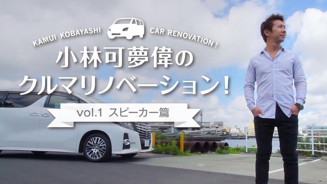 【動画】音楽好きの小林可夢偉が愛車カスタマイズに挑戦。スピーカー交換で満面の笑み