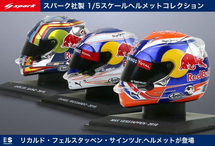 """F1   2016年レッドブルF1""""トリオ""""の1/5ヘルメット登場。フェルスタッペンモデルは人気の特別カラー"""