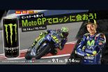 MotoGP | MotoGP:モンスターを飲んでロッシに会いに行こう。日本GPチケットなどが当たるキャンペーン実施中
