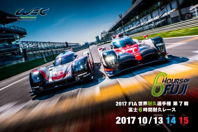 WEC富士2017